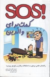 دانلود رایگان کتاب اصلاح_رفتار_کودک_کمک_برای_والدین