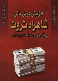 دانلود رایگان کتاب افزایش هوش مالی رابرت کیوساکی