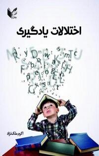 دانلود رایگان فایل صوتی درمان اختلالات یادگیری (مقدماتی) دکتر ابوالفضل سعیدی