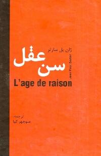 دانلود رایگان کتاب سن عقل ژان پل سارتر