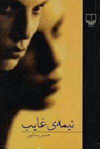 دانلود رایگان کتاب صوتی نیمه غایب حسین سناپور