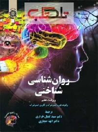 دانلود رایگان کتاب روانشناسی شناختی استرنبرگ
