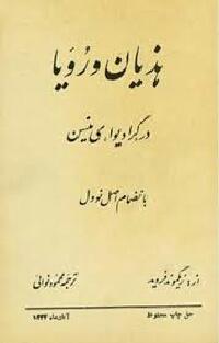 دانلود رایگان کتاب هذیان و رویا زیگموند فروید