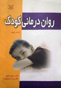 دانلود رایگان کتاب رواندرمانی کودک آلن ای کزدین