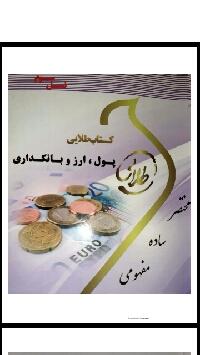 دانلود رایگان کتاب طلایی پول ارز بانکداری محمد لشکری