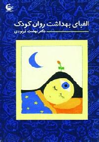 دانلود رایگان کتاب صوتی الفبای بهداشت روان کودک دکتر نهضت فردوس
