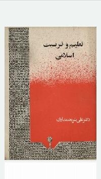 دانلود رایگان کتاب تعلیم و تربیت اسلامی