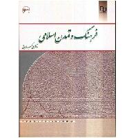 دانلود رایگان کتاب فرهنگ و تمدن اسلامی