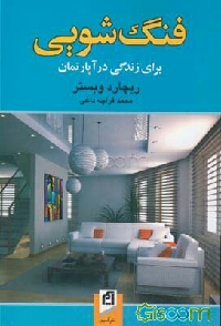 دانلود رایگان کتاب فنگ شویی برای زندگی در آپارتمان ریچارد وبستر