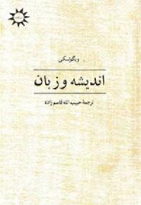 دانلود رایگان کتاب اندیشه و زبان ویگوتسکی