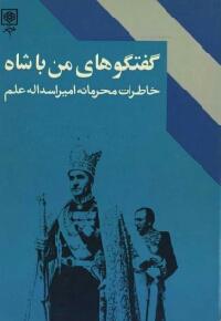 دانلود رایگان کتاب گفتگوهای من با شاه (جلد 1 و 2)