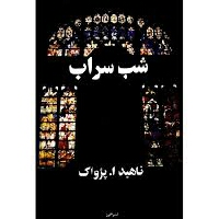 دانلود رایگان کتاب صوتی و pdf شب سراب