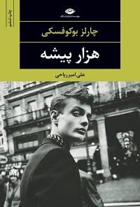 دانلود رایگان کتاب هزارپیشه چارلز بوکوفسکی
