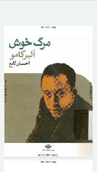 دانلود رایگان رمان مرگ خوش آلبر کامو