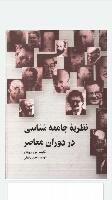 دانلود رایگان کتاب نظریه جامعه شناسی در دوران معاصر جورج ریترز