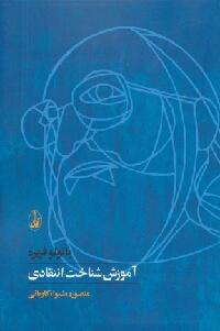 دانلود رایگان کتاب آموزش برای آگاهی انتقادی پائولو فریره