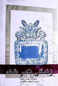 دانلود رایگان کتاب زندگی نادر شاه جونس هنوی