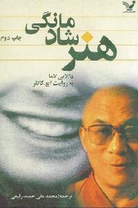 دانلود رایگان کتاب هنر شادمانی دالایی لاما