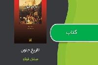 دانلود رایگان کتاب خداباوری از ابراهیم تاکنون