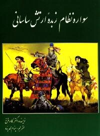 دانلود رایگان کتاب سواره نظام زبده ارتش ساسانی