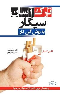 دانلود رایگان کتاب ترک آسان سیگار به روش آلن کار