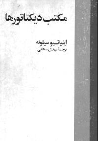 دانلود رایگان کتاب مکتب دیکتاتورها