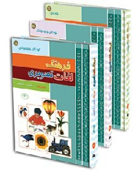 دانلود رایگان کتاب فرهنگ لغات تصویری کودکان و نوجوانان( 3 جلد)
