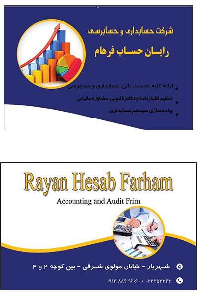 طرح لایه باز کارت ویزیت حسابداری و حسابرسی