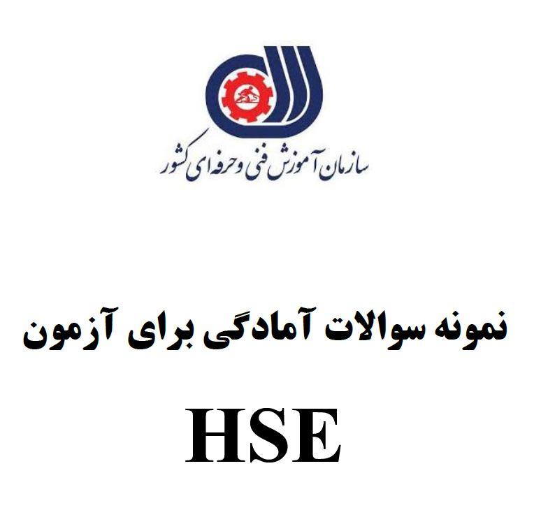 نمونه سئوالات HSE اموزش فنی و حرفه ای  همراه با پاسخنامه
