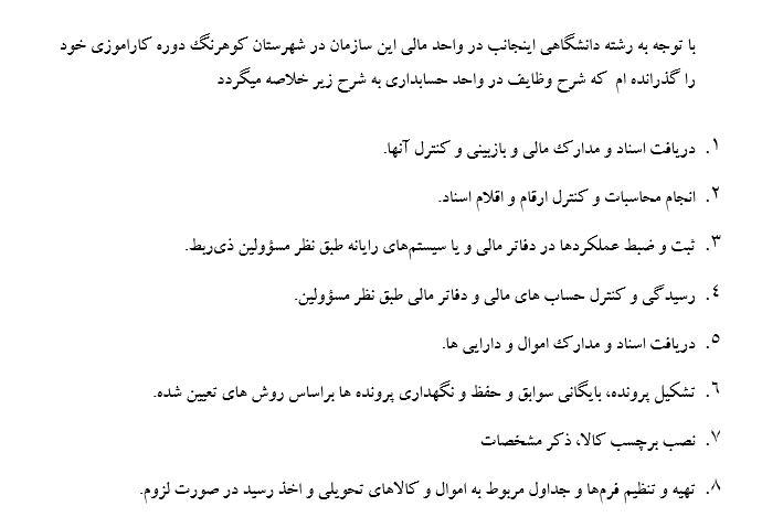 گزارش کاراموزی حسابداری در میراث فرهنگی،گردشگری و صنایع دستی شهرستان