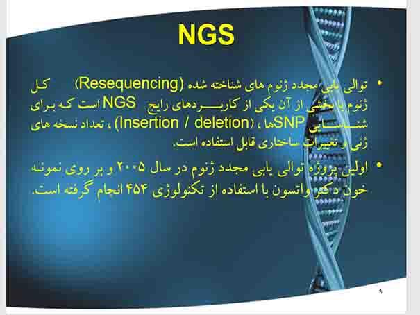 پاورپوینت روش توالی یابی سانگر با عنوان(NGS (Next Generarion Sequencing