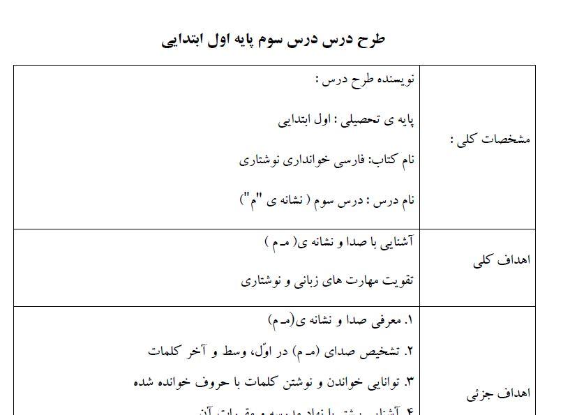 طرح درس  فارسی اول ابتدایی خواندنی و نوشتاری نشانه (م)