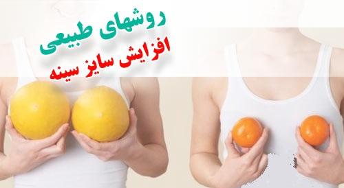 افزایش طبیعی سایز سینه