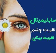 سابلیمینال تقویت چشم ضعیف شده ( بینایی )