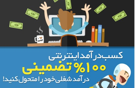 کسب درآمد از اینترنت روزی 500 الی 1/5میلیون تومان تضمینی و تست شده