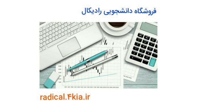 دانلود تحقیق مفاهیم اولیه حسابداری صنعتی