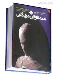 رمان ترسناک