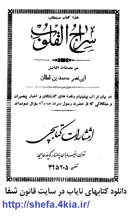 دانلود چاپ قديمي و ناياب كتاب سراج القلوب از محمد بن قطان