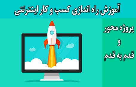 کسب و کار اینترنتی پروژه محور