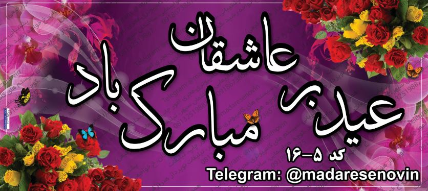 قالب آماده بنر لایه باز تبریک عید بر عاشقان مبارک