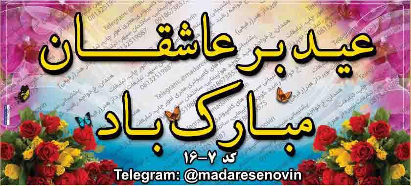 قالب آماده لایه باز بنر تبریک عید مناسبتی