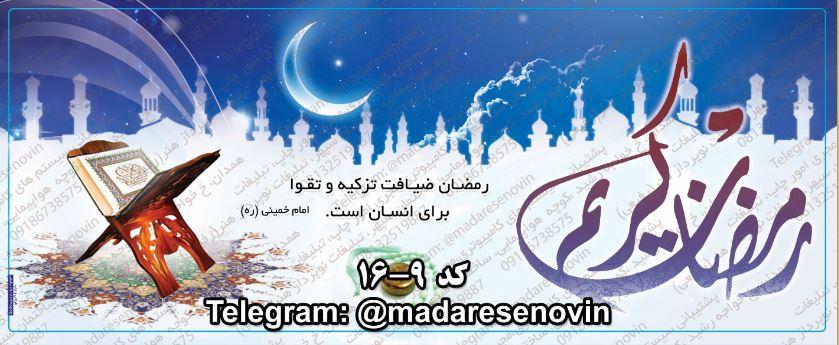 مجموعه دو طرح لایه باز آماده ماه رمضان