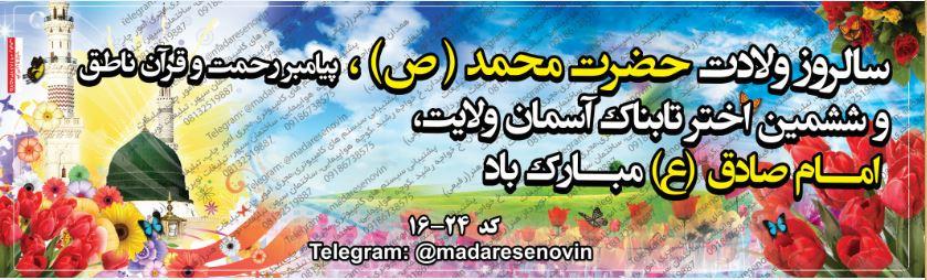 طرح لایه باز بنر سالروز ولادت حضرت محمد ( ص) و امــام صادق (ع)