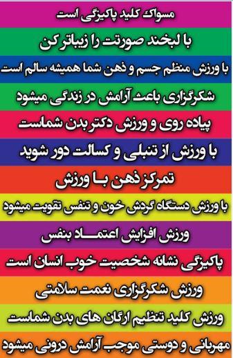 مجموعه طرح لایه باز برچسب زیر پله مدرسه ابتدایی جهت آموزش نکات آموزشی  به دانش آموزان