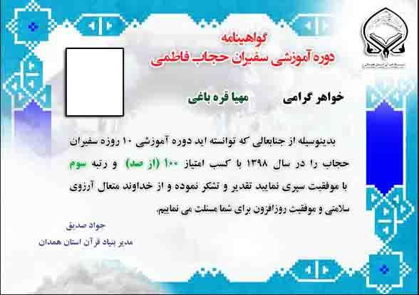 دانلودنمونه گواهینامه دوره آموزشی سفیران حجاب فاطمی