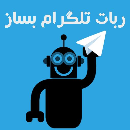 اموزش ساخت ربات تلگرام با زبان python