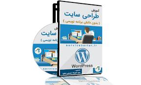 آموزش طراحی سایت بدون کد نویسی