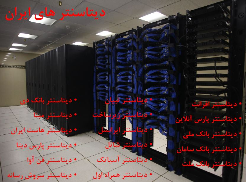 مراکز داده