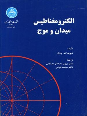 جزوه درس الکترومغناطیس (فصل 1 تا فصل 6)