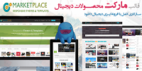 قالب مارکت پلیس  wordpress marketplace theme kiwi
